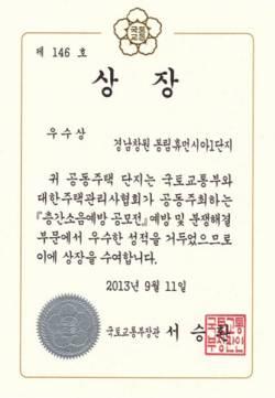 경남창원 봉림휴먼시아1단지