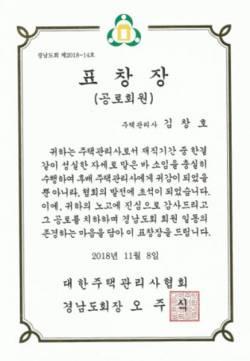 대한투잭관리사협회 표창장
