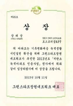 그린스타트창원네트워크 상장